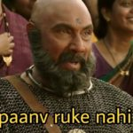 Paanv ruke nahi Sathyaraj As Kattappa in baahubali movie meme