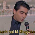 Ye to sach hai ki bhagwaan hai meme template