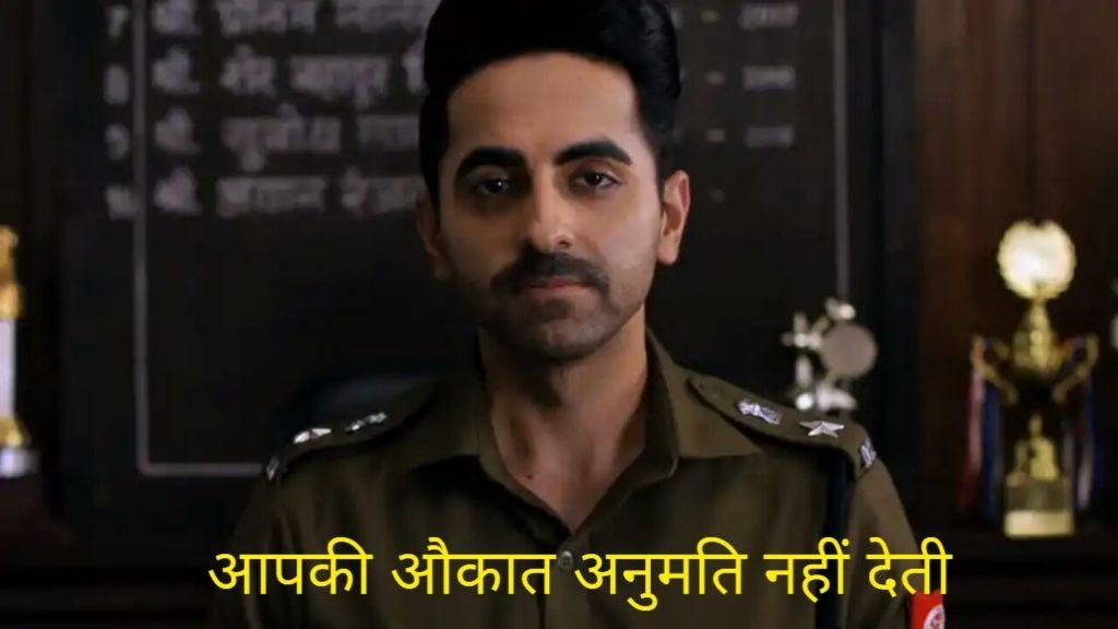 Aapki Aukat Aapko Yeh Dekhne Ki Anumati Nahi Deti Ayushmann Khurrana in Article 15 dialogue meme