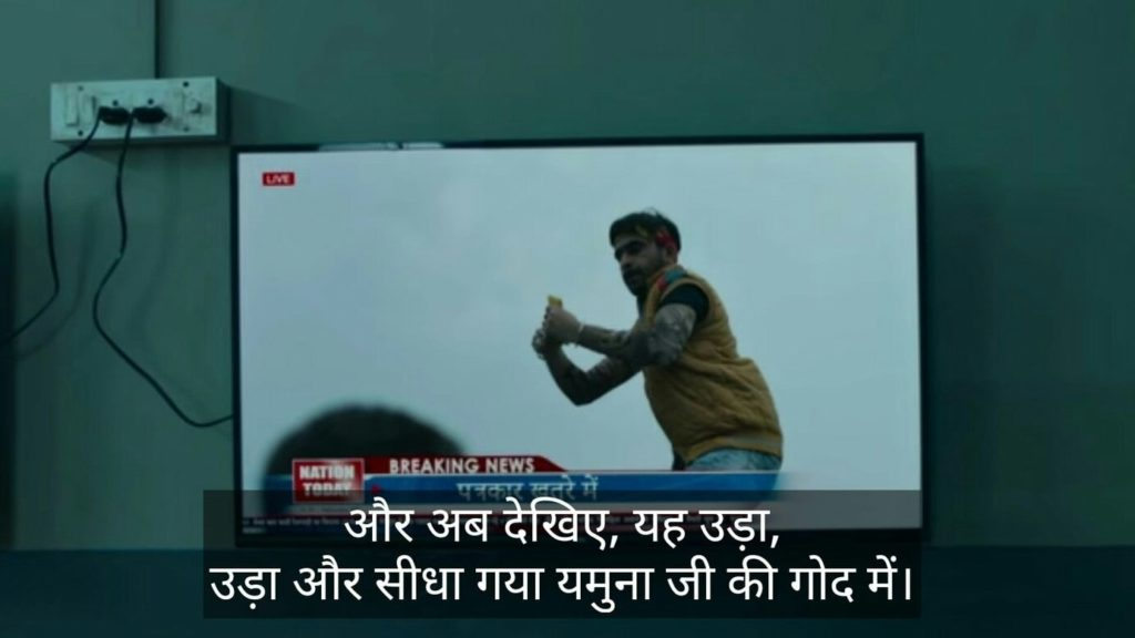 Aur ab dekhiye, yah uda, uda aur seedha gaya Yamuna ji ki god mai Paatal Lok memes