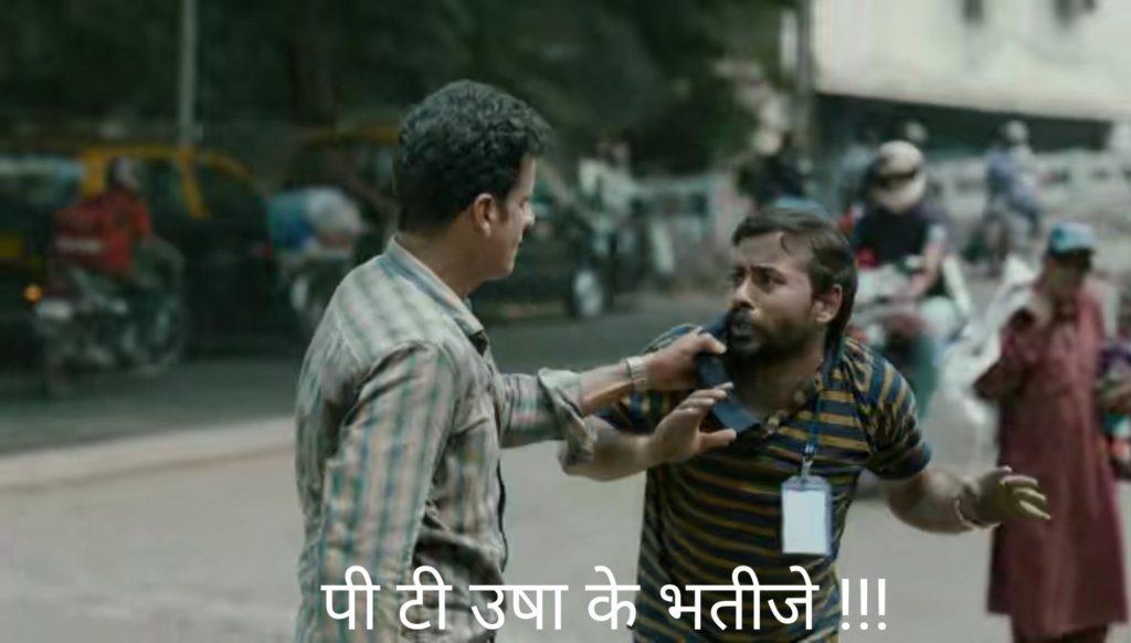 manoj bajpayee as srikant tiwari in the family man dialogue and meme PT Usha ke bhaatije