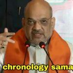 aap chronology samajhiye amit shah on caa nrc meme template