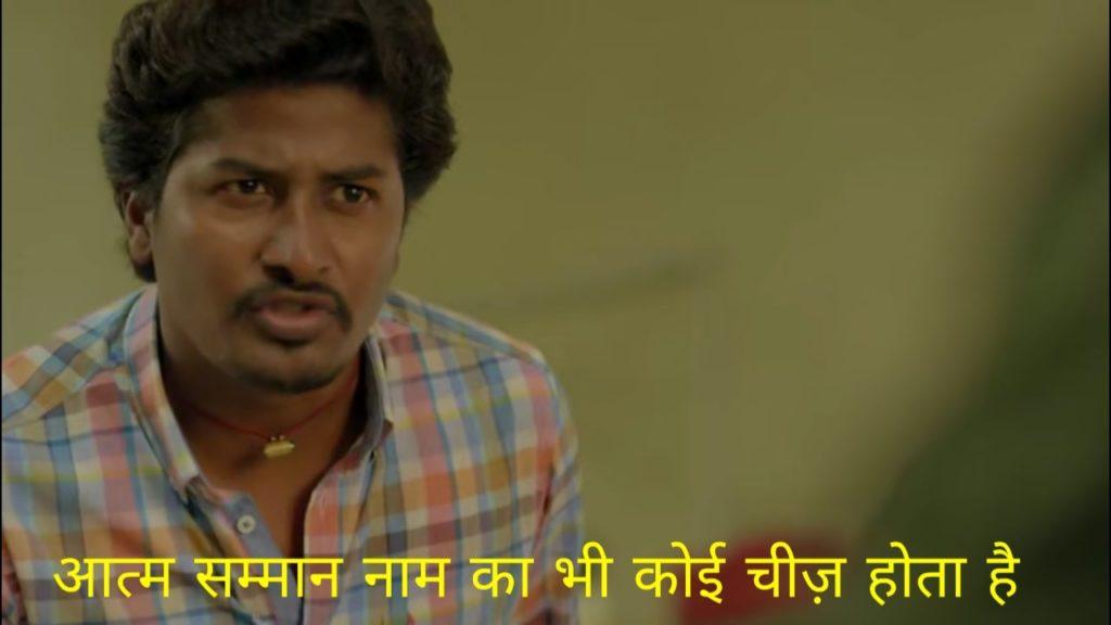 Aatma samman naam ka bhi koi cheez hota hai panchayat meme template
