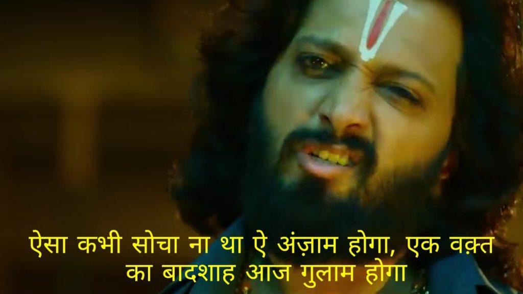 Riteish Deshmukh in the movie Marjaavaan dialogue meme aisa kabhi socha na tha aae anzaam hoga ek waqt ka baadshah aaj gulaam hoga