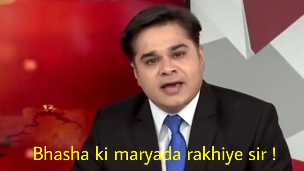 bhasha ki maryada rakhiye sir TV journalist amish devgan to Rajiv Tyagi meme