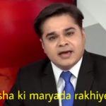 bhasha ki maryada rakhiye sir TV journalist amish devgan to Rajiv Tyagi meme