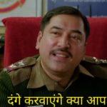 Dange karavaenge kya aap PK movie dialogue meme