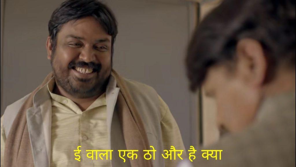 Ee wala ek tho aur hai kya panchayat meme template