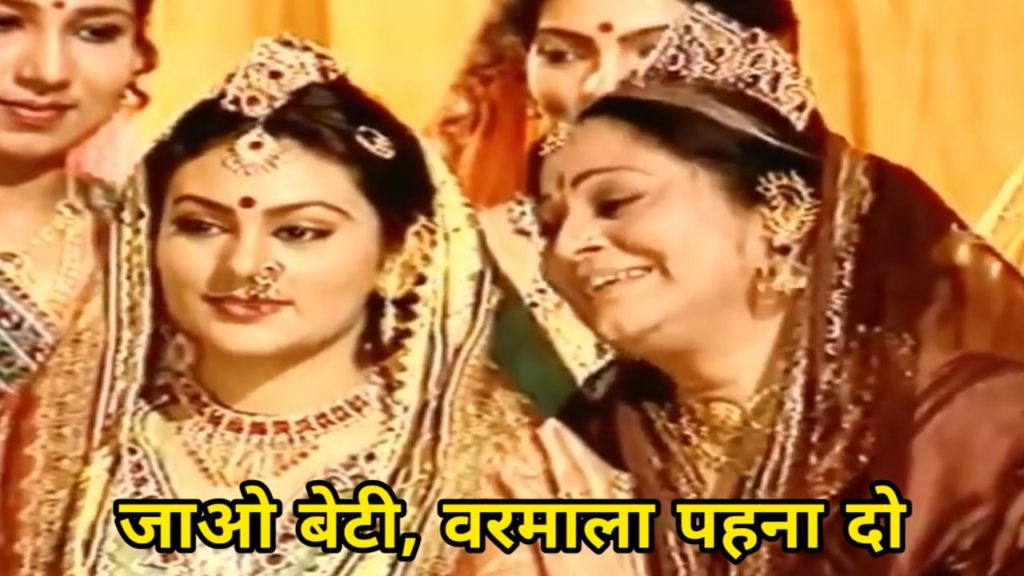 Jao beti varmala pehna do Ramayana Shre Rama Sita vivah scene