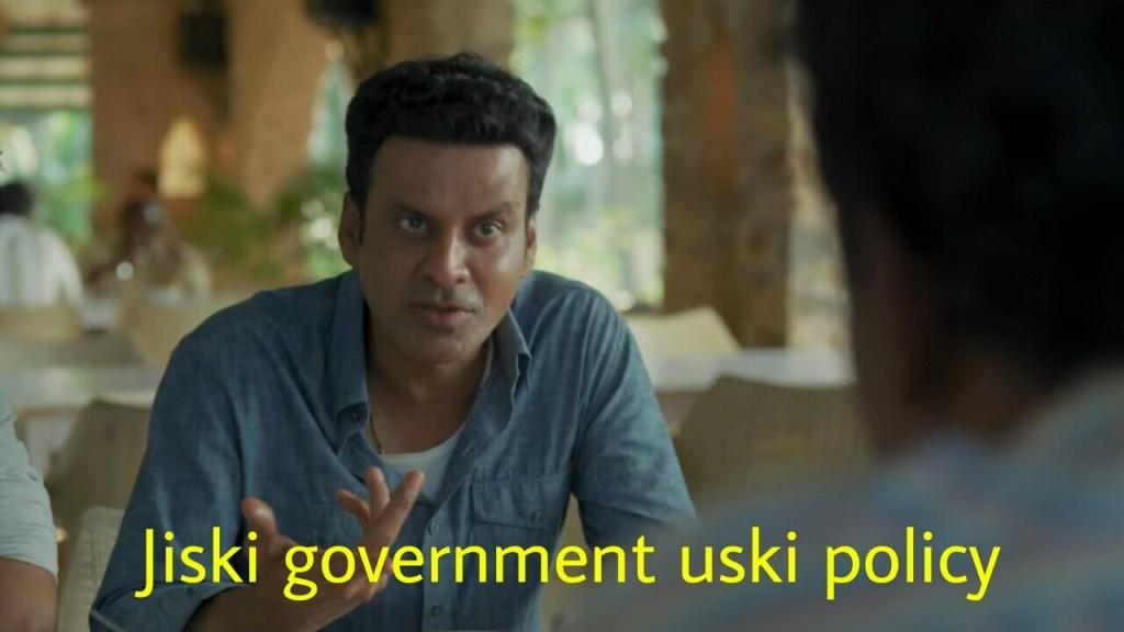 jiski government uski policy srikant tiwari memes