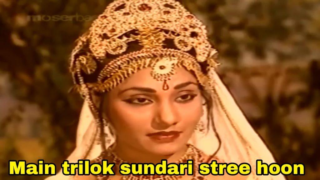 Main trilok sundari stree hoon Shurpanakha in Ramayana meme template