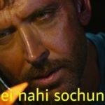 hrithik roshan dialogue and meme templates from the war movie mei nahi sochunga