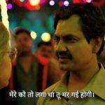 Nawazuddin Siddiqui as Ganesh Gaitonde to Shalini Vatsa as Kanta Bai in Sacred Games Season 2 dialogue and meme template mereko to laga tha tu mar gayi hogi
