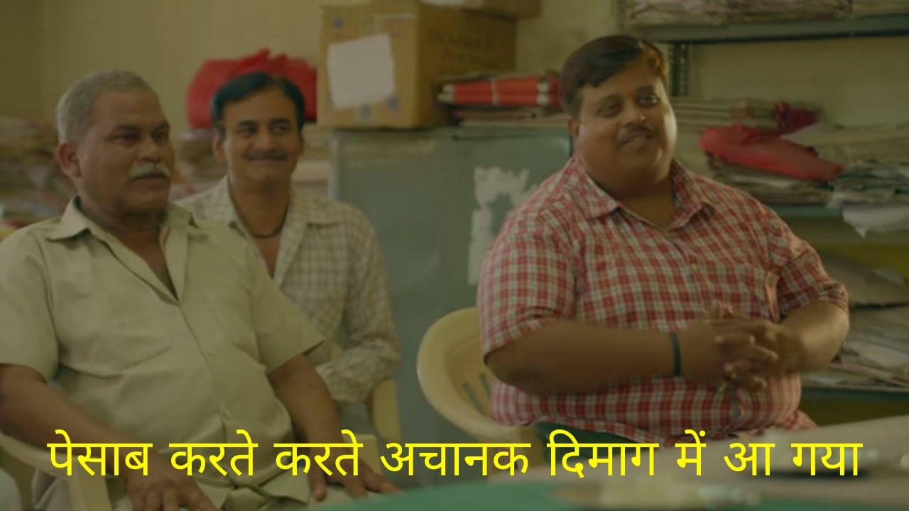 peshab karte karte achanak dimag me aa gaya Panchayat meme template