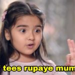 Sirf tees rupaye mumma Godrej Expert Rich Crème Hair Colour advertisement small girl meme