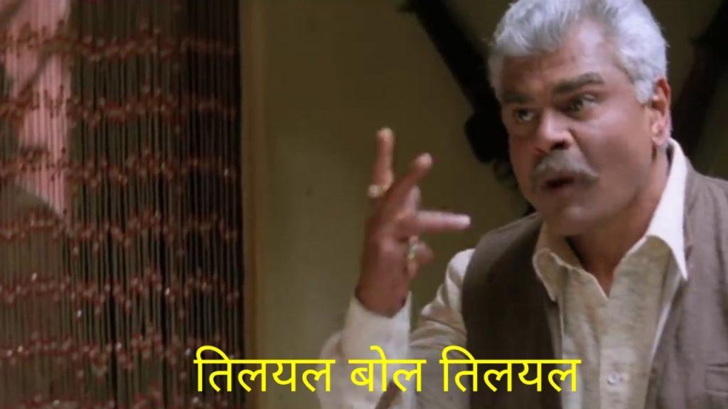 Tiliyal bol tiliyal Sharat Saxena as Tiwari in phir hera pheri movie dialogue and meme