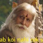 use ab koi nahi rok sakta Amitabh Bachchan meme template