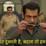 salman khan as chulbul pandey in dabangg 3 dialogue vyaktigat dushmani hai badla toh hum lenge hi